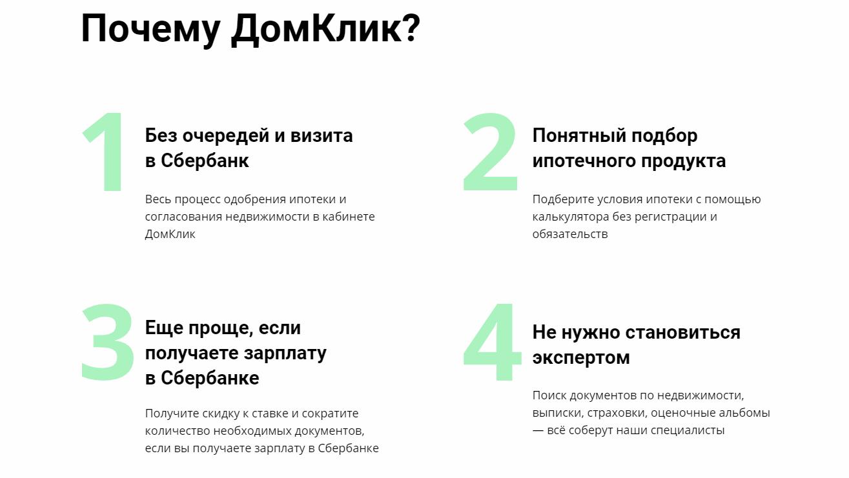 Изображение - Как взять кредит на покупку жилья ris-1-1