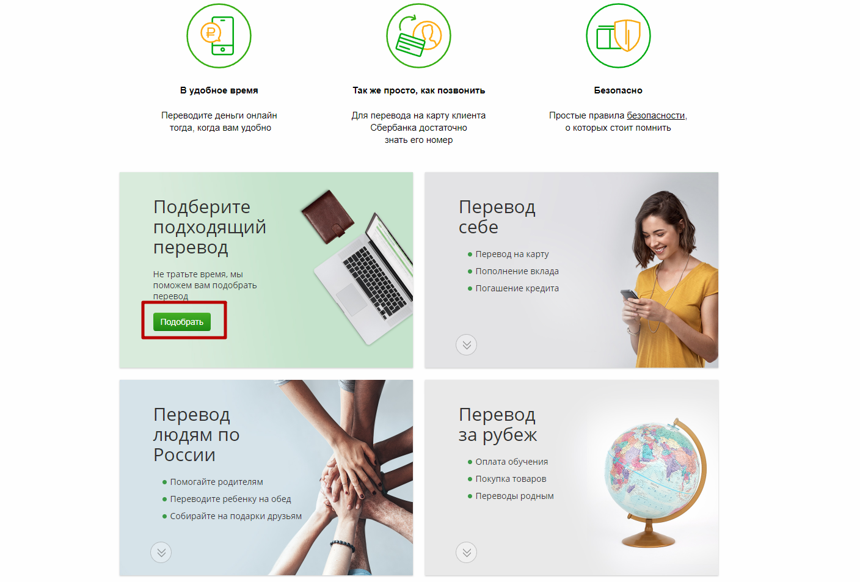 Онлайн сервис подбора переводов