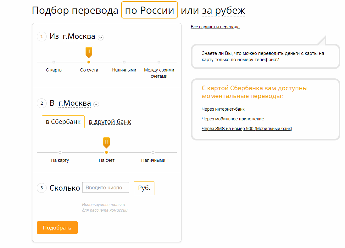 Онлайн сервис подбора переводов2