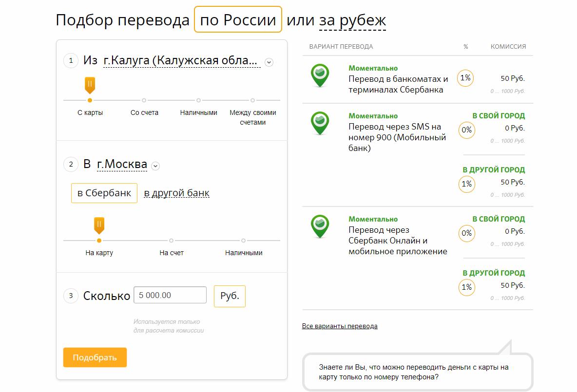 Онлайн сервис подбора переводов3