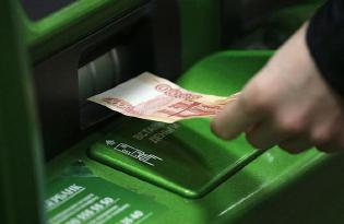 Оплата госпошлины гибдд через сбербанк онлайн
