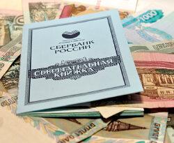 Условия по вкладу для физических лиц «Сохраняй» в Сбербанке