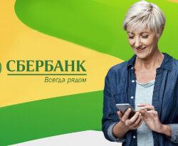 Сроки зачисления пенсии на карту Сбербанка