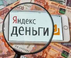 Вывод с Яндекс.Денег на карту Сбербанка: комиссия, время перевода