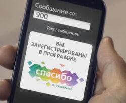 Регистрация и подключение программы «Спасибо» от Сбербанка