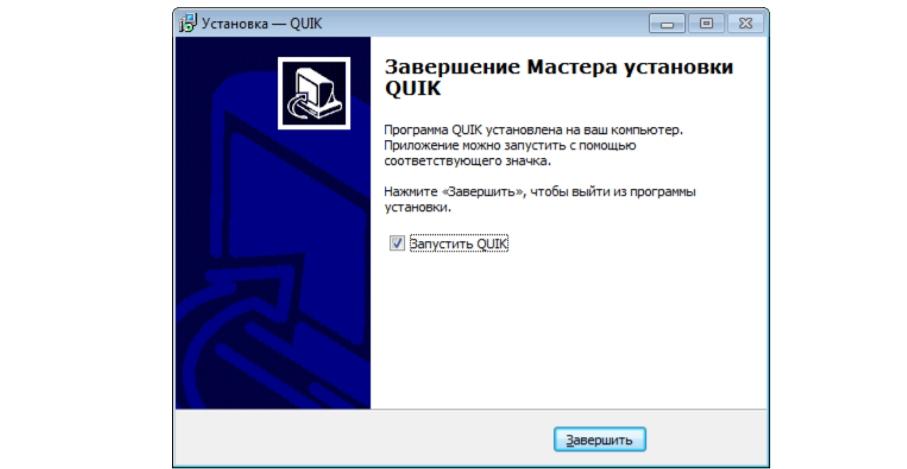Установка программы Quik