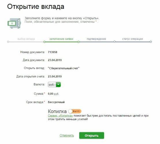 Что такое Сберегательный счет от Сбербанка, как его открыть и закрыть