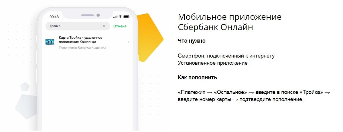Мобильное приложение инструкция