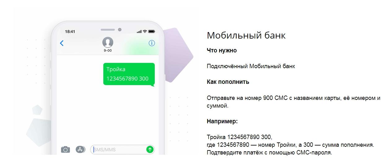Через СМС инструкция