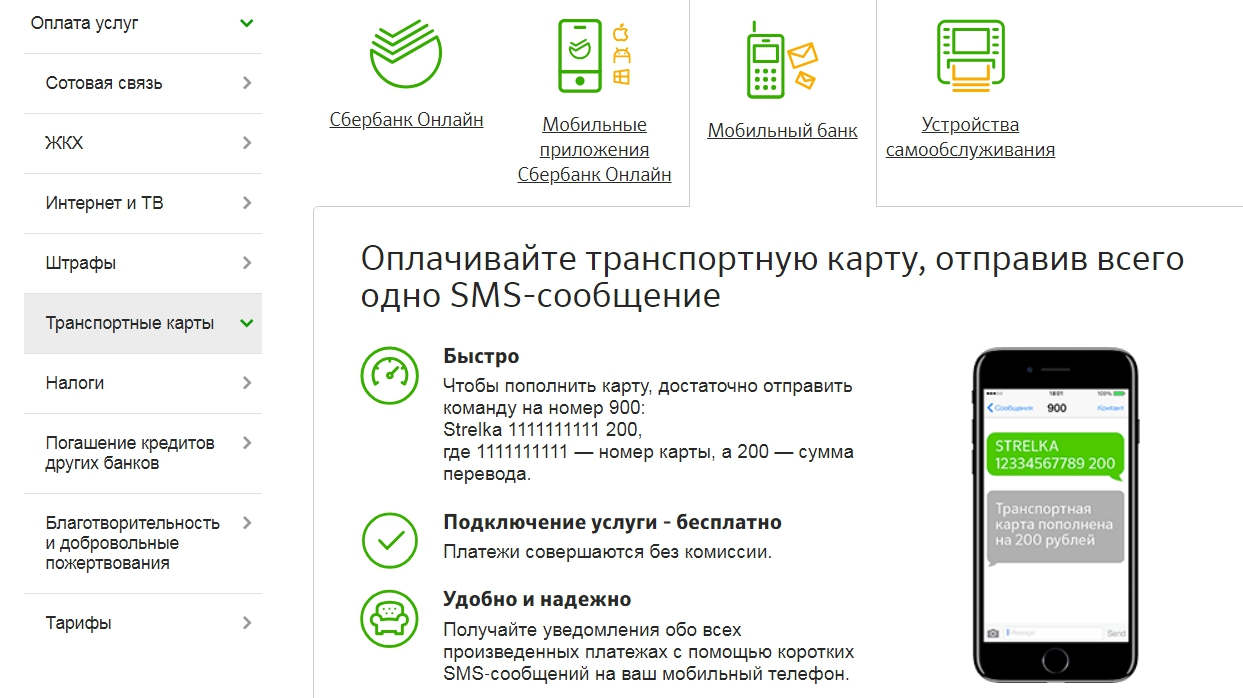 Оплата через СМС