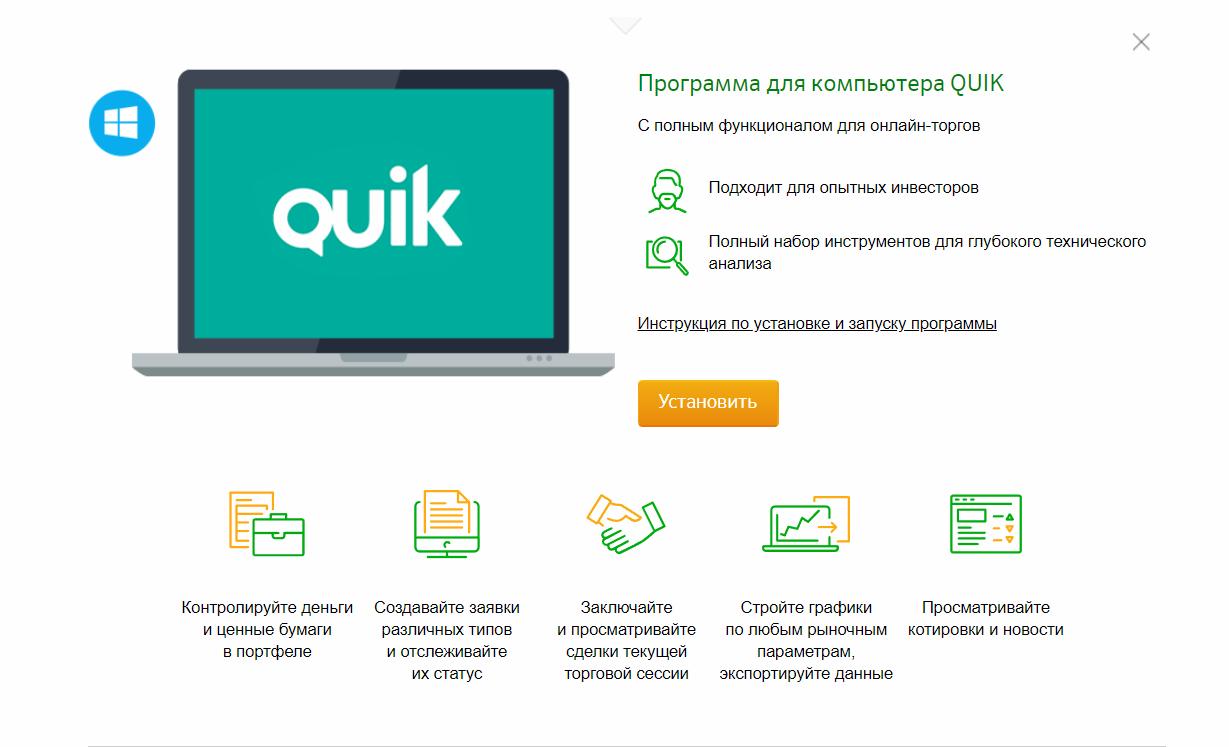 Программа Quik