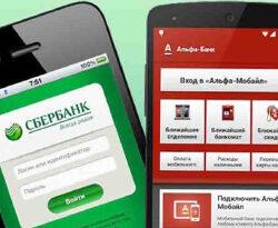 Переводы с «Альфа-Банка» в Сбербанк и обратно