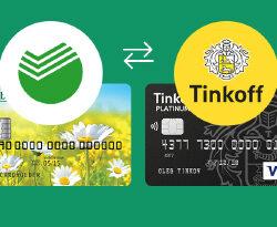 Переводы с карт «Тинькофф» на Сбербанк и обратно