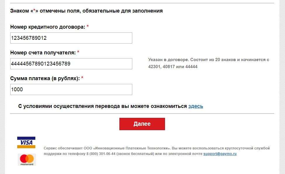 Зарплата кредитного специалиста в русфинанс банке