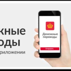«Золотая Корона – Денежные переводы»: приложение для отправки и получения денег